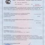 Сертификат на полиэтиленовые трубы: требования для его получения