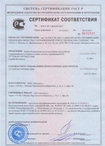 трубы полиэтиленовые сертификат
