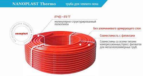 Трубы для водяного пола российского производства