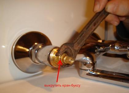 Удаление неисправного крана-буксы из смесителя