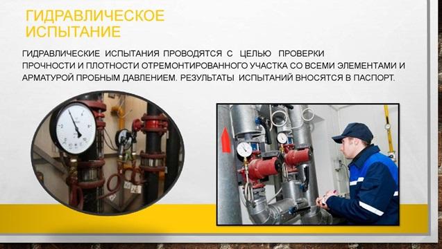 Испытание трубопроводной системы