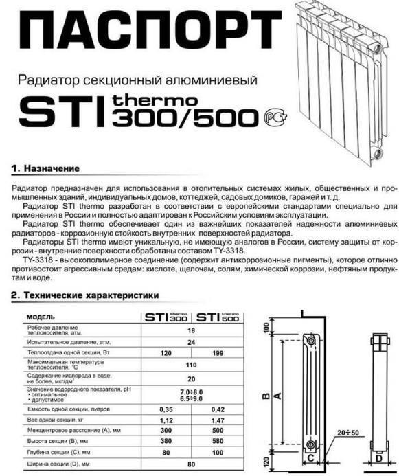 Сопроводительная документация литого алюминиевого радиатора от компании STI