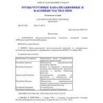 Чугунные трубы: ГОСТ, предъявляемые требования и проверка качества
