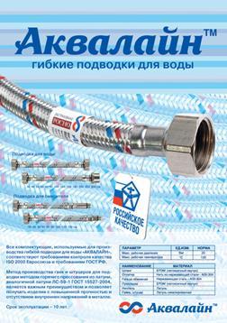 Шланг для подключения воды от компании «Нева»