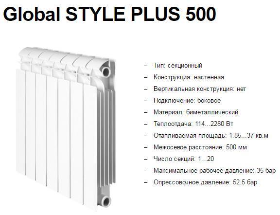 Технические характеристики радиатора Global Style Plus 500